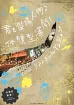 【解禁】大船渡のスター千葉ロッテマリーンズの佐々木朗希投手と体験型演劇「リアスホールダンジョン」