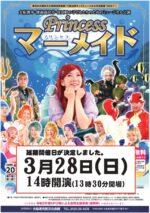 春の風物詩!大船渡のイサダは漁獲量日本一!と劇団ゆうミュージカル「プリンセスマーメイド」