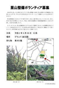 9/26里山ボランティア募集チラシ