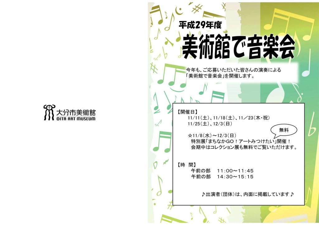 美術館で音楽会 パンフレット