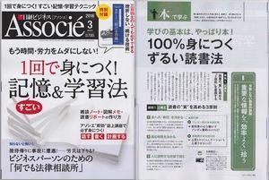日経ビジネスアソシエ 100%身につく ずるい読書法
