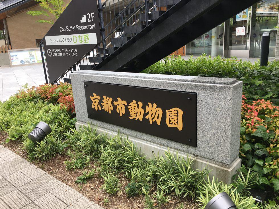 京都市動物園での昆虫イベントa