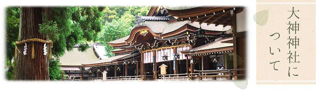 大神神社(おおみわじんじゃ)について