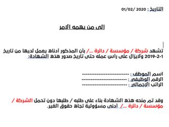 نموذج طلب شهادة راتب ديوان الخدمة بالتفصيل وبصيغية ديون الخدمة المدنية انثى