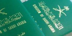 الاستعلام عن طلب نقل كفاله في وزارة الداخلية ورسوم نقل الكفالة للعامل