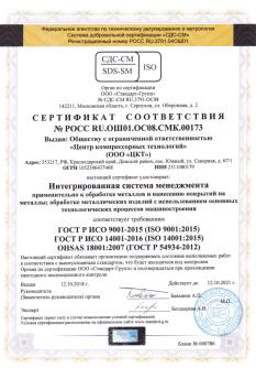 сертификат-соответствия-ЦКТ-2