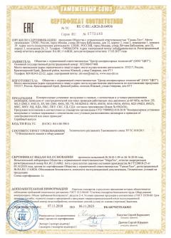 таможенный-союз-сертификат-соответствия-1-2
