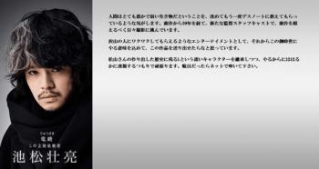 映画『デスノート Light up the NEW world』池松壮亮
