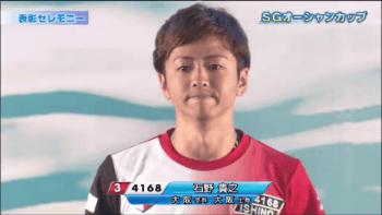 オーシャンカップ2016覇者 石野貴之