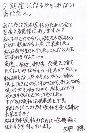 生駒里奈 手紙