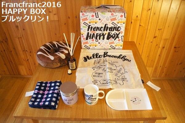 フランフラン福袋2017