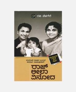 Raj Leela Vinoda - Ravi Belagere