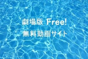 映画フリー動画紹介