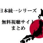日本統一無料視聴