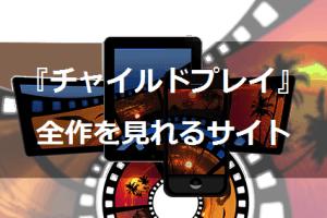 チャイルドプレイ動画サイト