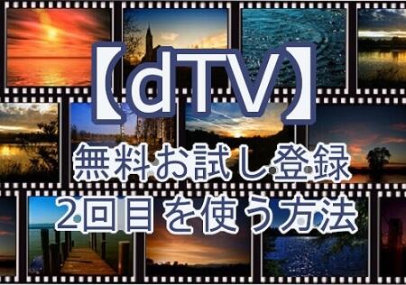 dtvお試し登録