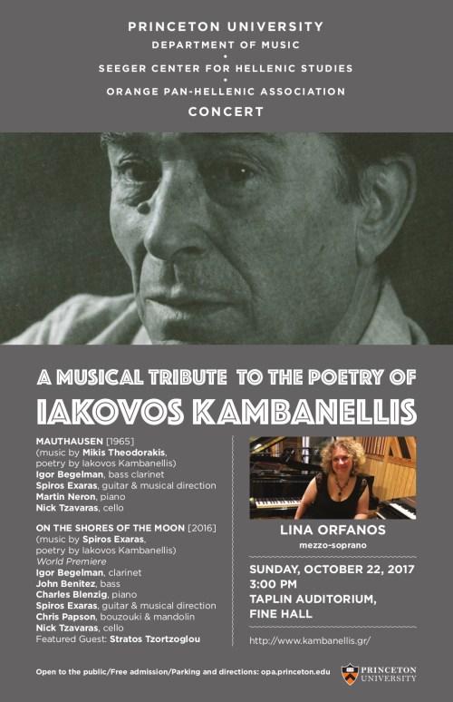 Kambanellis Tribute Poster