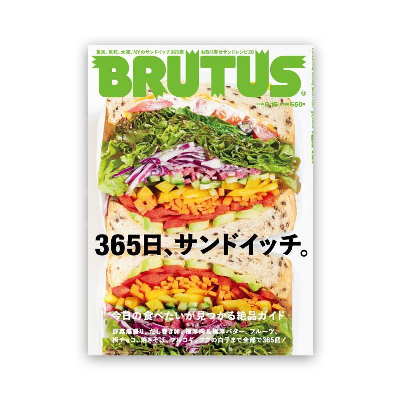 [メディア掲載] BRUTUSにオパンが掲載されます | OPAN オパン|東京 笹塚のパン屋