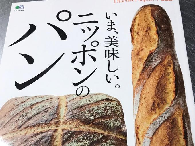 [メディア掲載] エイ出版社様の「いま、美味しい。ニッポンのパン」にオパンを掲載頂きました(2017.07.28)