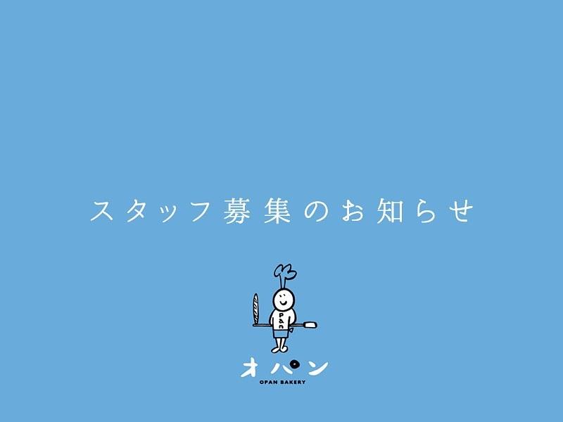 スタッフ募集(アルバイト)(2019.12.05)