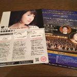 新妻聖子さんのコンサートに行ってきました (^O^)/