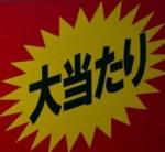 熊本地震被災地支援ドリームジャンボ宝くじの当選確率を上げる方法?