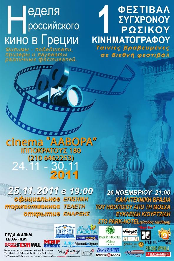 INVITATION 25 NOVEMBER 19.00 cine AAVORA
