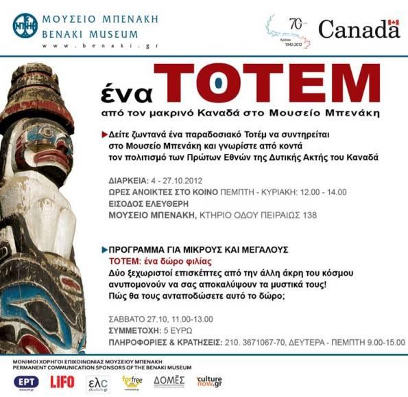 TOTEM AT BENAKI MUSEUM
