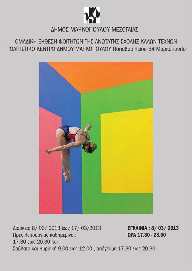 ομαδική έκθεση ζωγραφικής φοιτητών ανωτάτης σχολής καλών τεχνών στο πολιτιστικό κέντρο δήμου μαρκοπούλου