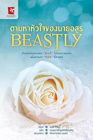 beastly_cover_Thailand