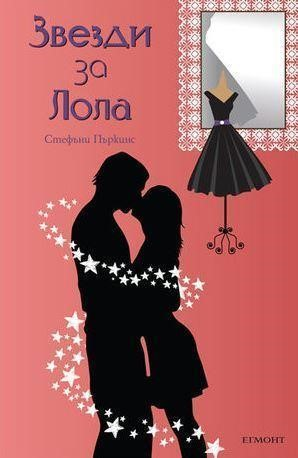 lola_and_the_boy-next_door_cover_bulgaria