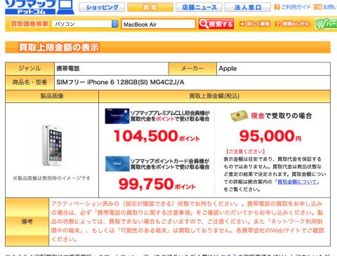 SIMフリーiphone6買い取り