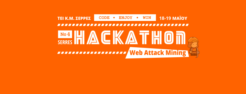 "450feff45fb7 4ο Hackathon Serres με θέμα ""Web attack mining"" το Σάββατο 18 και ..."