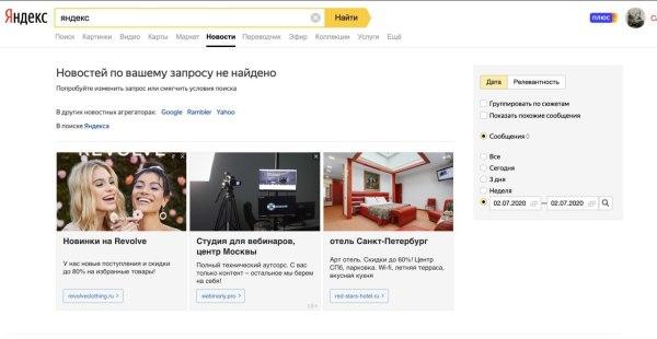 Из «Яндекс.Новостей» исчезли статьи о нарушениях во время ...