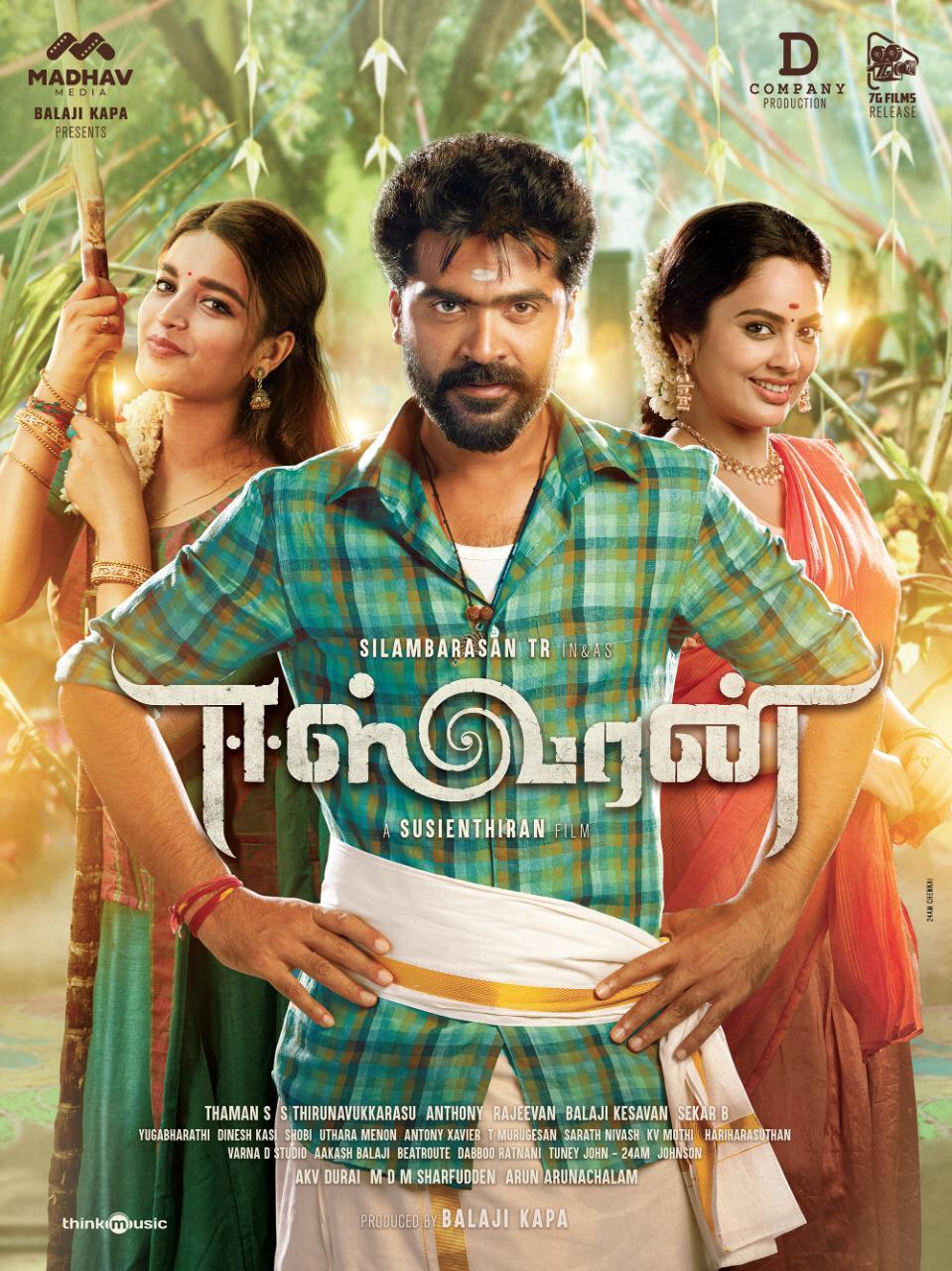 Eeswaran (Tamil)