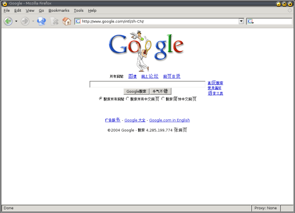 Google Search & Cache Filtering Behind China's Great Firewall