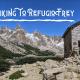 Hiking to Refugio Frey