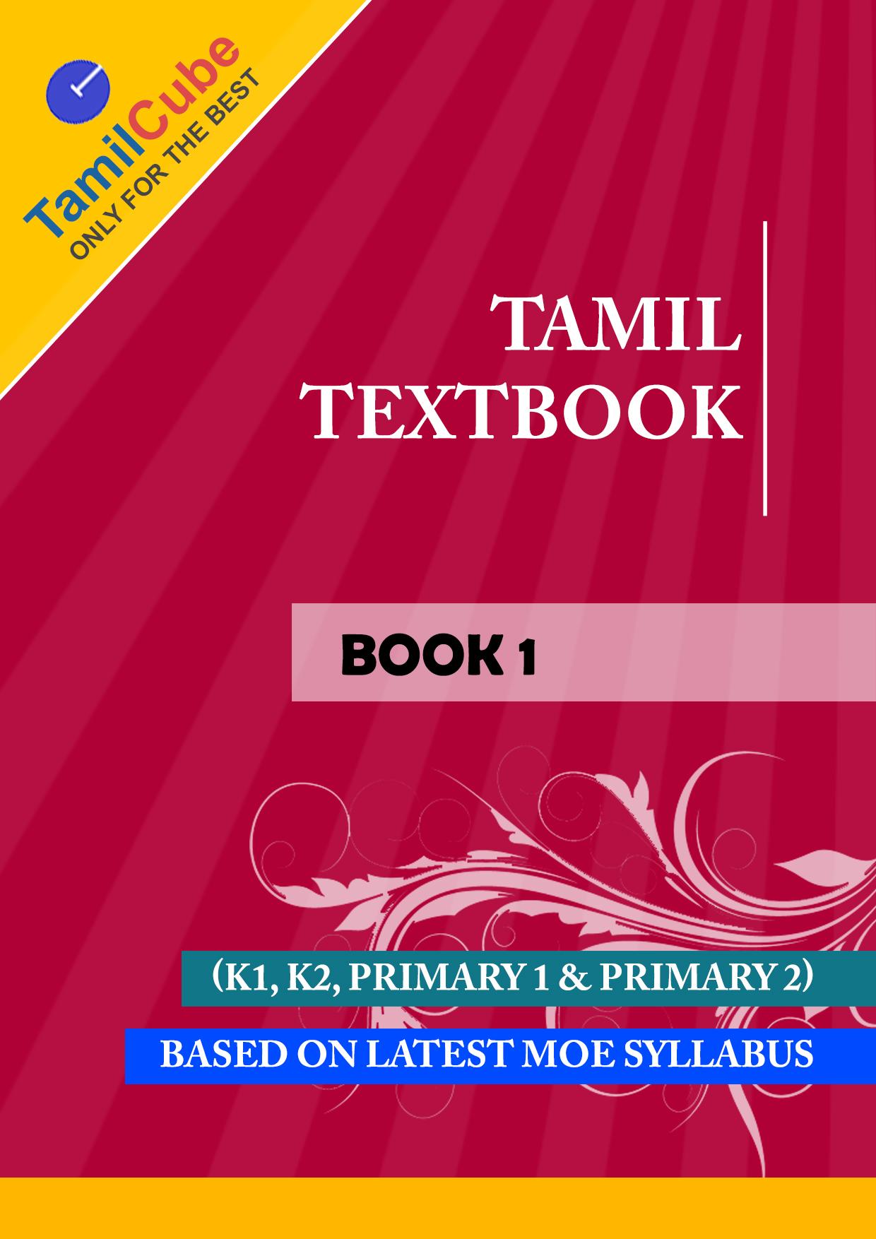 Tamilcube Tamil Reading Practice 1 Tamilcube