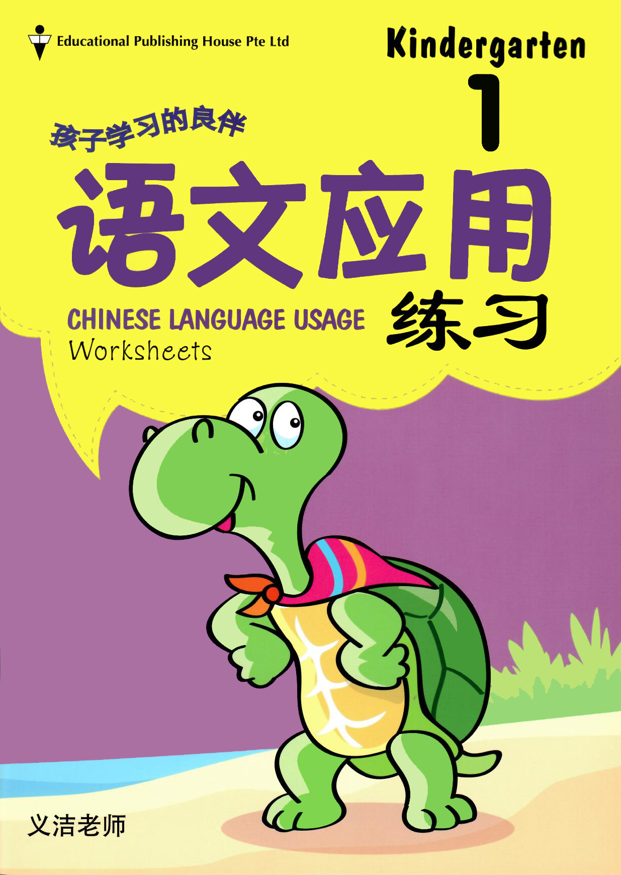 K1 Chinese Language Usage Worksheets