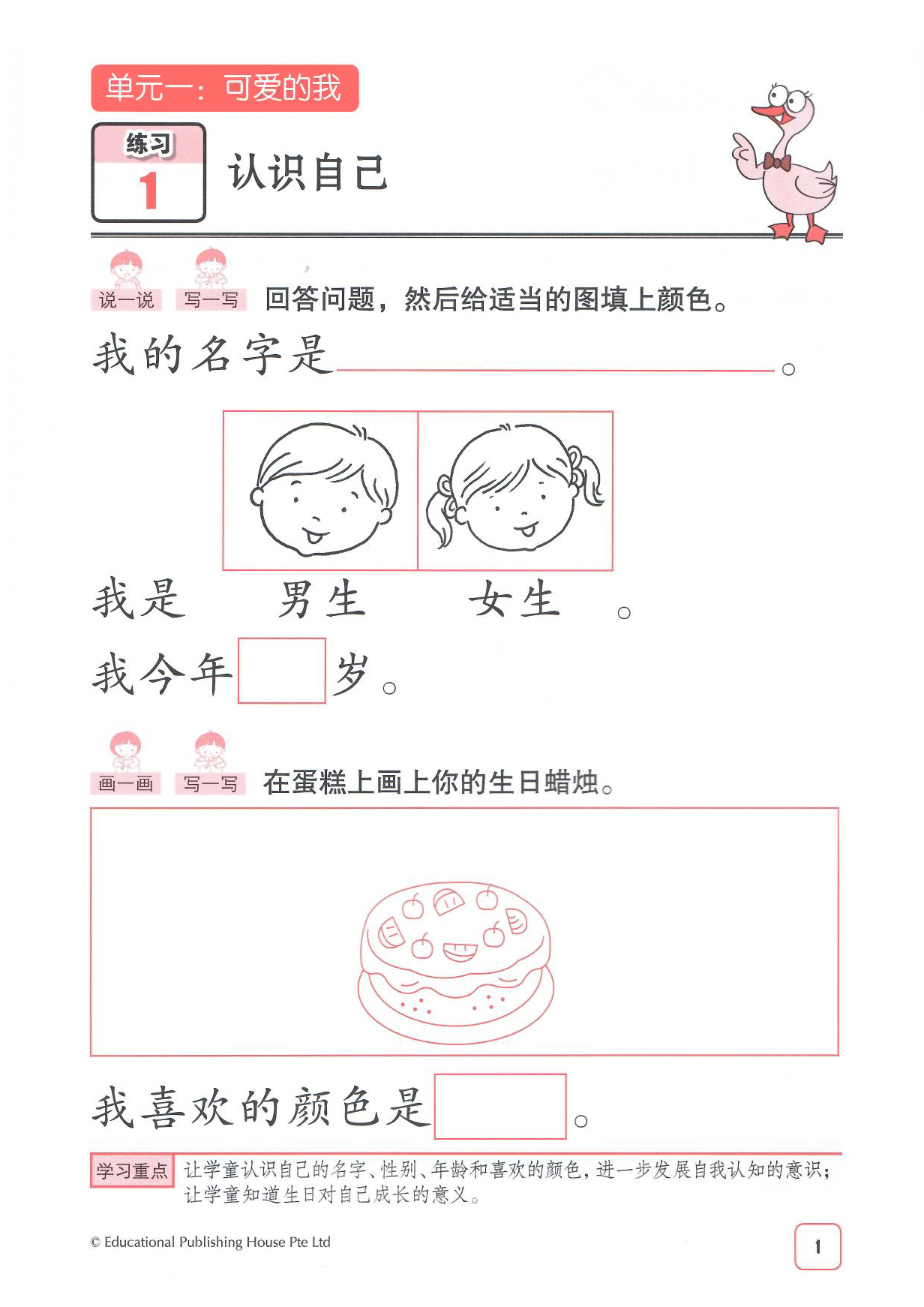 Nursery Chinese Language Usage Worksheets