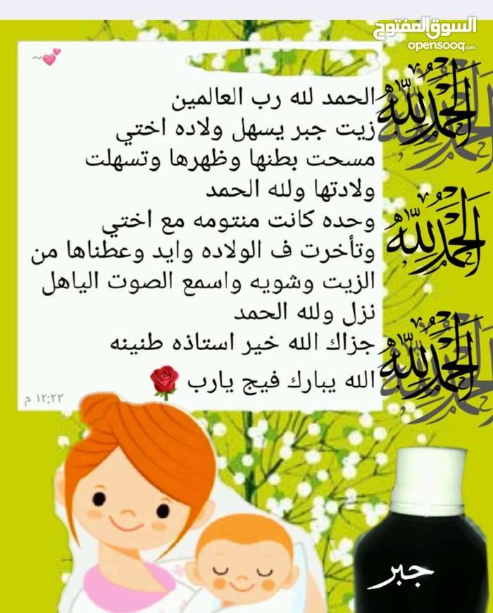 السلام عليكم ورحمه الله وبركاته منتجات ضنينه النعماني برقي