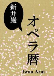 【オペラ暦】—4月22日—2人の名歌手の誕生日