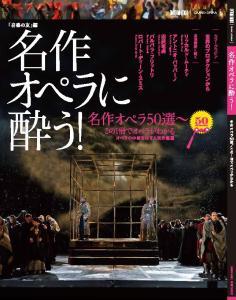 【オペラ暦】—3月10日—モーツァルトの盟友ダ・ポンテの誕生