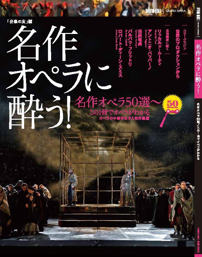【新刊紹介】名作オペラに酔う! : 音楽の友 編