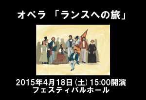 大阪国際フェスティバル 「ランスへの旅」 紹介動画