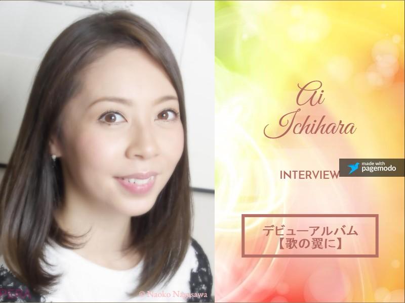 aiichihara