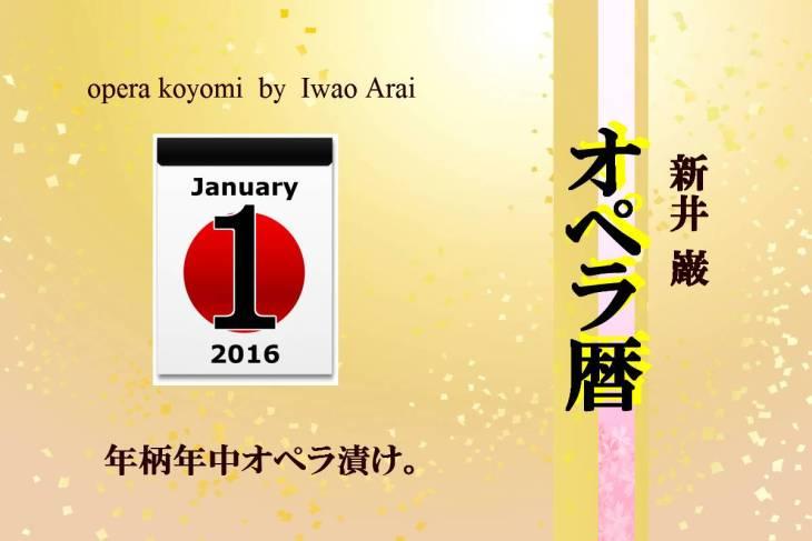 年柄年中オペラ漬け。<オペラ暦>2016年1月—新井巌(あらいいわお)