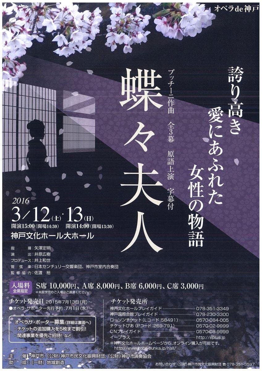 オペラde神戸《蝶々夫人》チラシ表