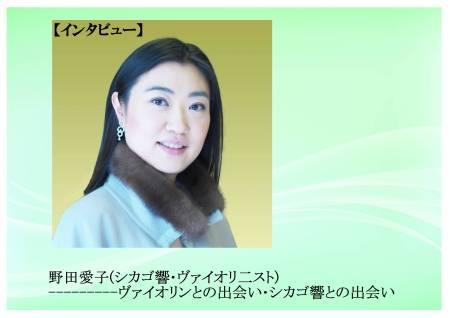 【インタビュー】野田愛子(シカゴ響・ヴァイオリ二スト)———ヴァイオリンとの出会い・シカゴ響との出会い