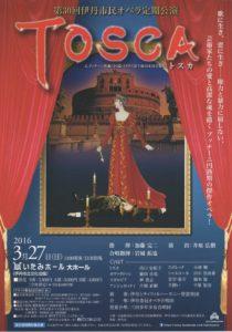 伊丹市民オペラ《トスカ》